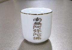 ★湯呑 1.6寸 南無阿弥陀仏