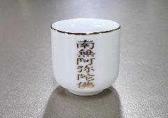 ●湯呑 1.5寸 南無阿弥陀仏