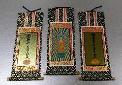 ■仏壇用掛軸 オリジナル 真宗大谷派(東) 三幅 25×11.5�p ※在庫処分特価品