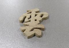 □木製 雲 文字型