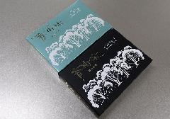 ●香樹林大バラ2箱詰合せ 香樹林・清澄香樹林 紙箱入 【玉初堂】