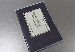 ○カセットテープ お経カセット経典付 般若心経・観音経 観音信仰について