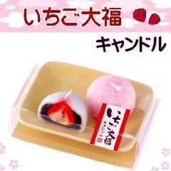 ◇いちご大福キャンドル 故人の好物ローソク 【カメヤマ】