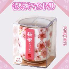 ◇桜茶キャンドル 小 故人の好物ローソク 【カメヤマ】
