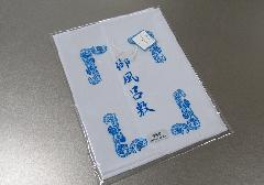 ○風呂敷 45×45cm