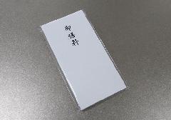 □金封・不祝儀袋 紙幣型 御膳料 10枚入