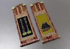 ●仏壇用掛軸 茶表装 高田派 両脇 20代