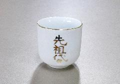 ●湯呑2.0寸 先祖代々 (敬)