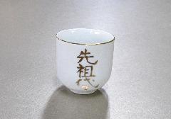 ■湯呑1.6寸 先祖代々 (敬)