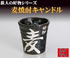 ◇麦焼酎ローソク 故人の好物ローソク 【カメヤマ】