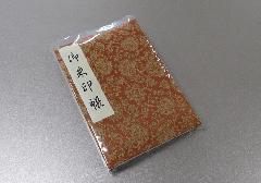 □御朱印帳 ドンス柄アコーディオン式 カバー付 茶