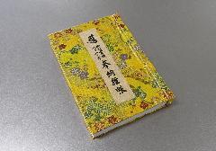 ●四国霊場八十八ヶ所 納経帳 ミニ紐とじ 黄