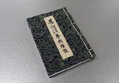 ●四国霊場八十八ヶ所 納経帳 ミニ紐とじ 紺