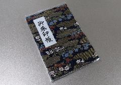 □御朱印帳 金襴アコーディオン式 カバー付 紺