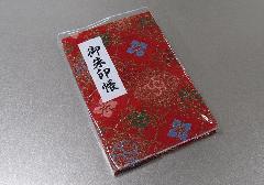 □御朱印帳 金襴アコーディオン式 カバー付 赤