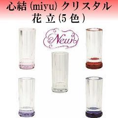 ★心結(miyu) クリスタル 花立