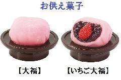◇お供え菓子 大福・いちご大福