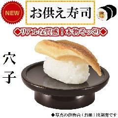 ★お供え寿司 穴子