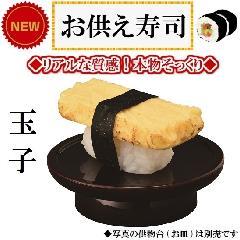 ■お供え寿司 玉子