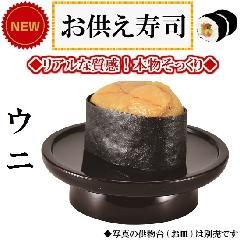 ■お供え寿司 ウニ
