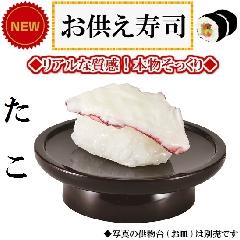 ◇お供え寿司 たこ