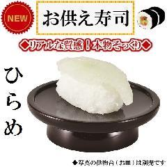 ■お供え寿司 ヒラメ