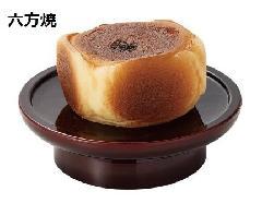 ■お供え菓子 六方焼
