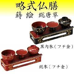 ◇PC 略式仏膳 7.5寸 総唐草 フチ金