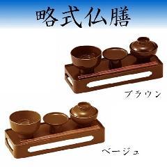 ★PC 略式仏膳 6.5寸 ブラウン・ベージュ