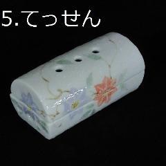 ◇美濃焼筒型香彩器 �Dてっせん