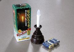 ●安心のろうそく ミニ 燭台付 茶 電池付