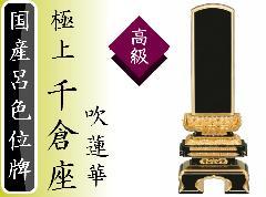 ◆位牌 呂色位牌 純面粉 極上千倉座 吹蓮華 4.0寸