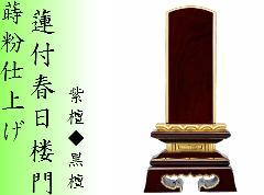 ◆位牌 唐木位牌 蒔粉仕上 蓮付春日楼門 4.0寸 黒檀・紫檀