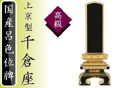 ◆位牌 呂色位牌 純面粉 上京型千倉座 4.0寸