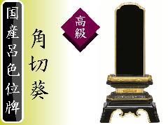 ◆位牌 呂色位牌 純面粉 角切葵 3.5寸