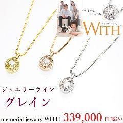 ★遺骨収納ペンダント メモリアルジュエリー WITH ジュエリーライン グレイン 18K & ダイヤモンド