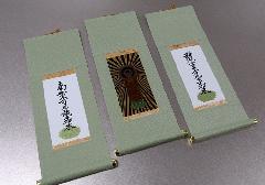 ◆仏壇用掛軸 もえぎ 大 真宗大谷派(東)用 三幅