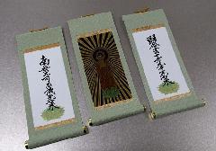●仏壇用掛軸 もえぎ 小 真宗大谷派(東)用 三幅