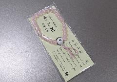 ○十二支お守り本尊 腕輪念玉 PCピンク