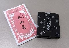 ○焼香セット 本山香15g+なにわ香炭6本入 【玉初堂】