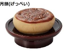 ●お供え菓子 月餅