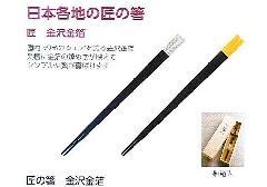 ◆匠の箸 金沢金箔 桐箱入 金将