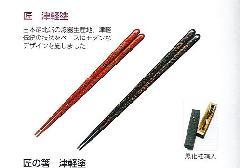 ◆匠の箸 津軽塗 黒化粧箱入