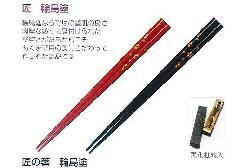 ◆匠の箸 輪島塗 黒化粧箱入