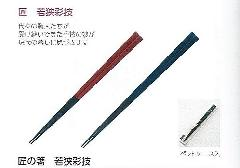 ◆匠の箸 若狭彩技 ペットケース入