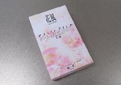 ■煙の少ないお線香 花風 白梅 【日本香堂】