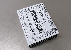 ◆和讃本 小形4冊 浄土真宗本願寺派・真宗大谷派(西・東)用
