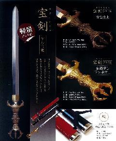 ◇宝剣 アルミ製 金箔押しフッ素加工