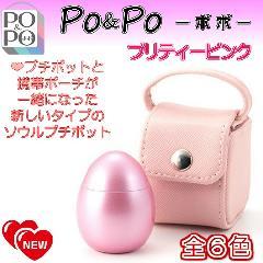 ★ミニ骨壺 PO&PO ポポ プリティーピンク 【ソウルジュエリー】