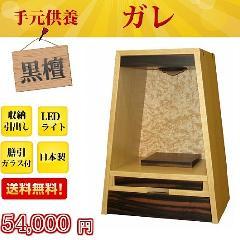 ◆家具調 上置仏壇 ミニ仏壇 ガレ 黒檀